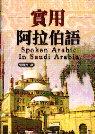 實用阿拉伯語(書+2CD)