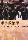 軍事政治學:文武關係理論