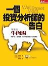 一個投資分析師的告白:華爾街牛肉場