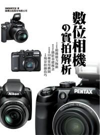 數位相機の實拍解析