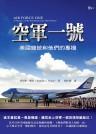 空軍一號 :  美國總統和他們的專機 /