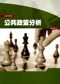 公共政策分析 /