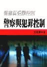 警察與犯罪控制