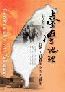 臺灣地理:自然.社會與空間的圖像