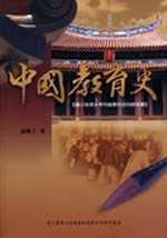 中國教育史 /