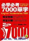 必學必考7000單字