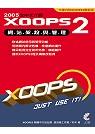 XOOPS 2網站架設與管理