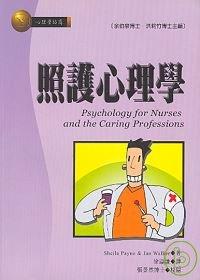 照護心理學