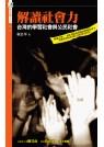 解讀社會力 :  台灣的學習社會與公民社會 /