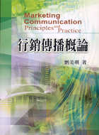 行銷傳播概論 =  Marketing communication principles and practice /