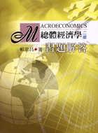 總體經濟學習題解答