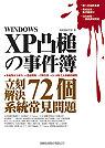 Windows XP凸槌の事件簿:立刻解決72個系統常見問題