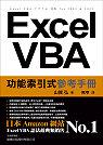 Excel VBA功能索引式參考手冊
