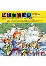 認識臺灣歷史,  A history of Taiwan in comics : 冒險者的樂園 : an adventurer