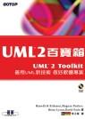 UML 2百寶箱