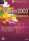 Microsoft Visio 2003商用圖表繪製經典