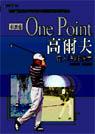 任辰翰One Point高爾夫個人技術講義