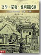 文學、宗教、性別和民族 :  中古時代的英國、中東、中國 /