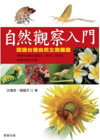 自然觀察入門:認識台灣自然生態圖鑑