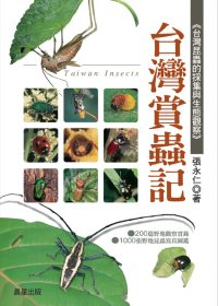 台灣賞蟲記 =  Taiwan insects /