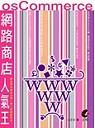 osCommerce網路商店人氣王