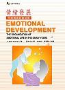 情緒發展 : 早期情緒經驗的結構