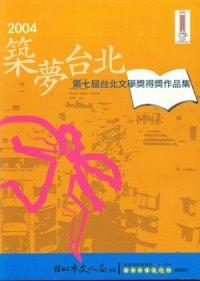 築夢台北:第七屆台北文學獎得獎作品集