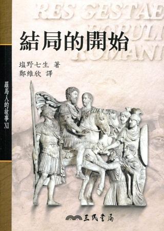 羅馬人的故事ⅩⅠ─結局的開始
