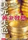 美元失色 黃金發熱