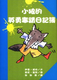 小狼的英勇事蹟日記簿