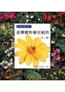 臺灣鄉野藥用植物