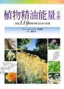 植物精油能量全書:認識119種植物精油的身心能量