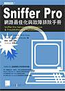 Sniffer Pro網路最佳化與故障排除參考手冊