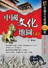 中國文化地圖^(上^)中國歷史文化知識600問