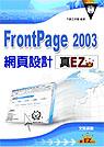 FrontPage 2003網頁設計真EZ