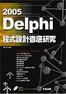 Delphi 2005程式設計徹底研究