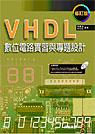 VHDL數位電路實習與專題設計