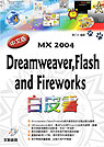 Dreamweaver,Flash and Fireworks MX 2004中文版白皮書