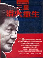 三星浴火重生:李健熙改革10年