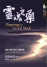 靈魂之藥 :  讓身心放鬆的靜心與覺察練習 /