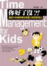 你好了沒?!:讓孩子快樂學習的無壓力時間管理法