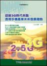 迎接3G時代來臨:透視手機產業未來發展趨勢