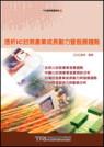 透析IC封測產業成長動力暨發展趨勢