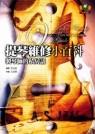 提琴維修小百科:製琴師的私房話