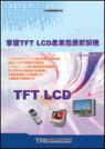 掌握TFT LCD產業發展新契機