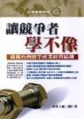 讓競爭者學不像 :  透視台灣標竿產業經營結構 /