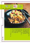 樂在吃中:蘇小明吃喝委員會吃樂記