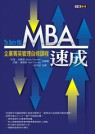 MBA速成:企業菁英管理自修課程