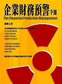 企業財務預警手冊 =  The Financial Prediction Management /