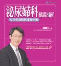 泌尿婦科健康指南:女性尿道膀胱保養全書